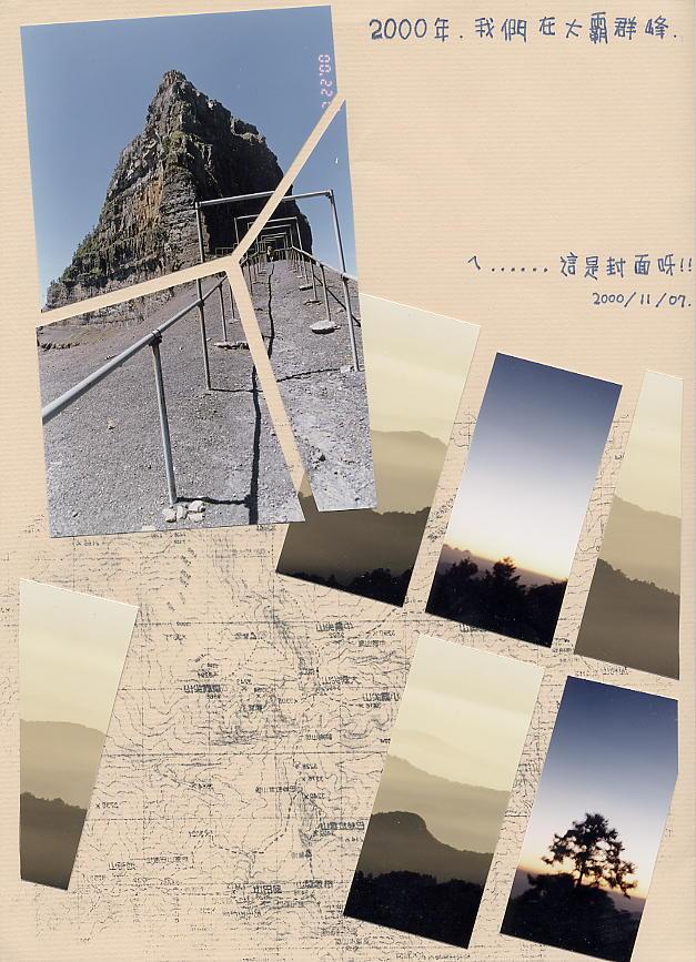 【台灣探險隊紀錄回顧】大霸尖山+大霸群峰快樂行~台灣百岳高山縱走記錄