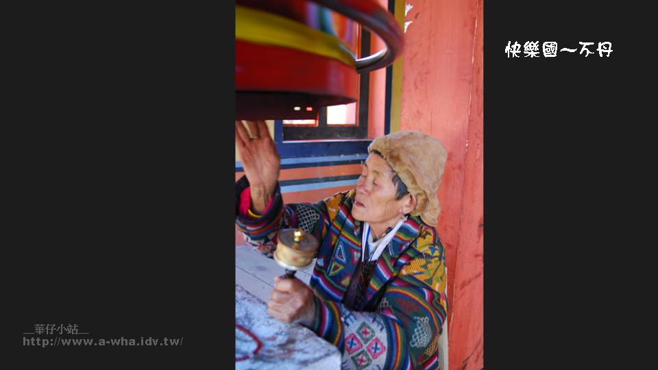 華仔小站a-wha的快樂國-不丹旅行相簿 旅行遊記