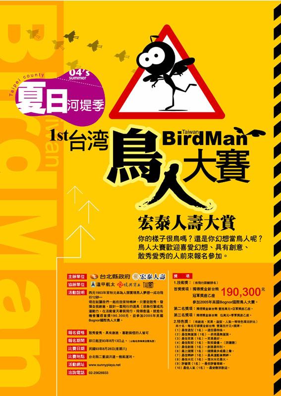 【第一屆台灣鳥人大賽回憶】巴斯光年Birdman製作與參賽全紀錄~首部曲