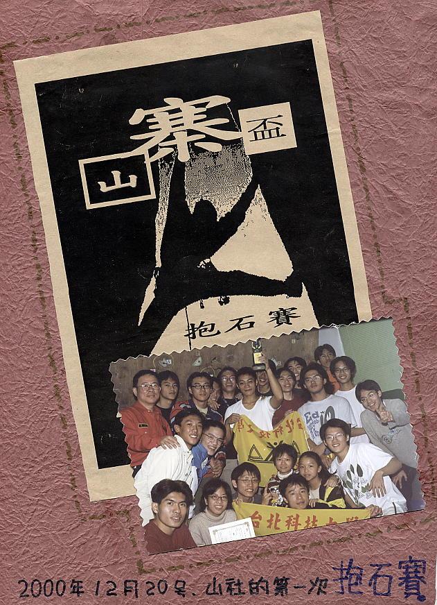 【台灣探險隊紀錄回顧】北科大登山社第一屆山寨盃抱石攀岩交流賽~2000年活動記錄