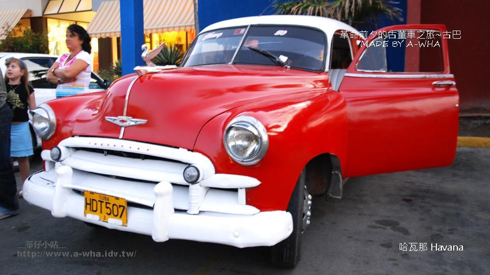 華仔小站 a-wha的古巴(CUBA)旅行相簿 旅行遊記
