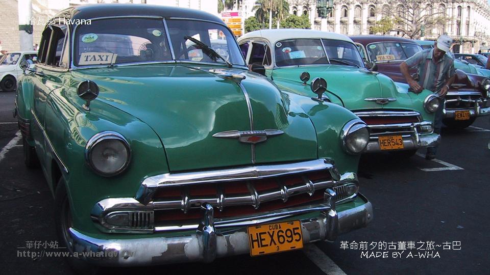 華仔小站a-wha的古巴旅行相簿 旅行遊記-
