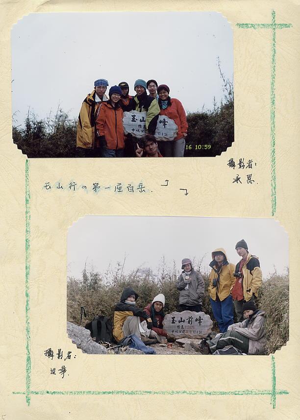 【台灣探險隊紀錄回顧】玉山群峰+阿里山森林快樂行~台灣百岳高山縱走記錄