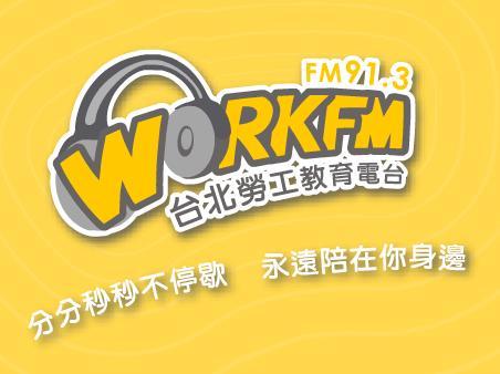 【媒體露出講座分享】A-WHA參加台北勞工教育電台專訪~和主持人陳平一起聊聊紐西蘭打工度假吧!