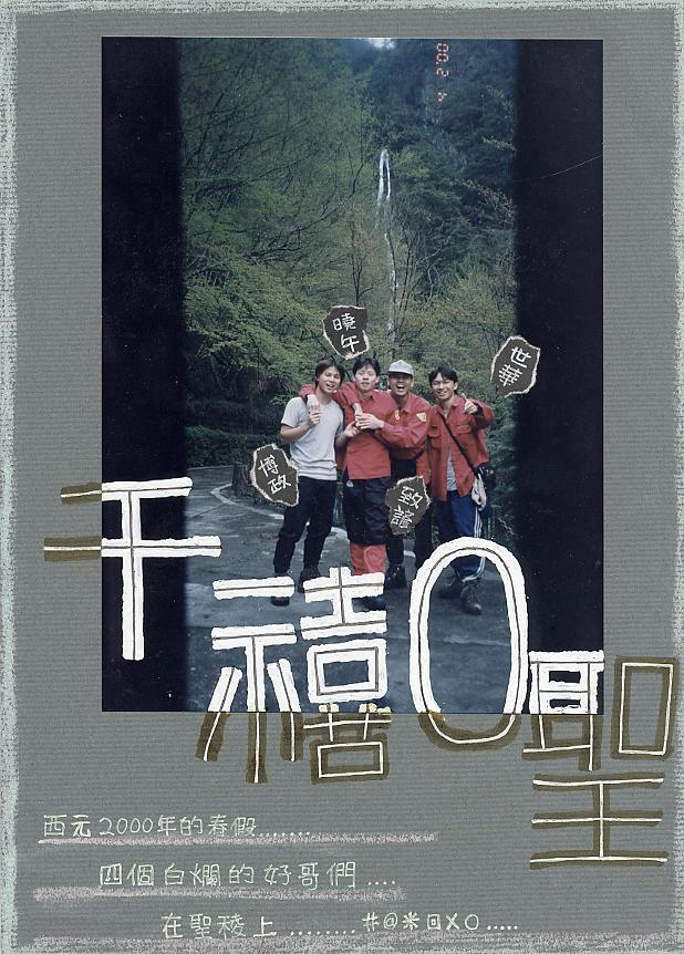 【台灣探險隊紀錄回顧】千禧年O型聖稜線縱走~台灣百岳高山縱走記錄