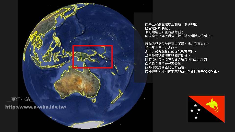 華仔小站 Papua New Guinea Journey 巴布亞新幾內亞 a-wha旅行遊記