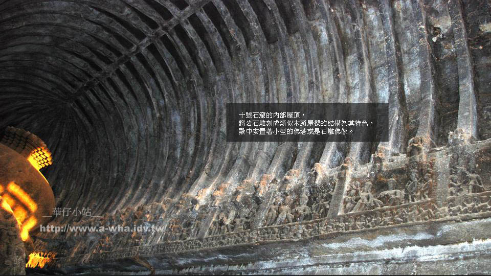 華仔小站a-wha的旅行相簿-阿藍迦巴AURANGABAD∼艾羅拉石窟ELLORA CAVE
