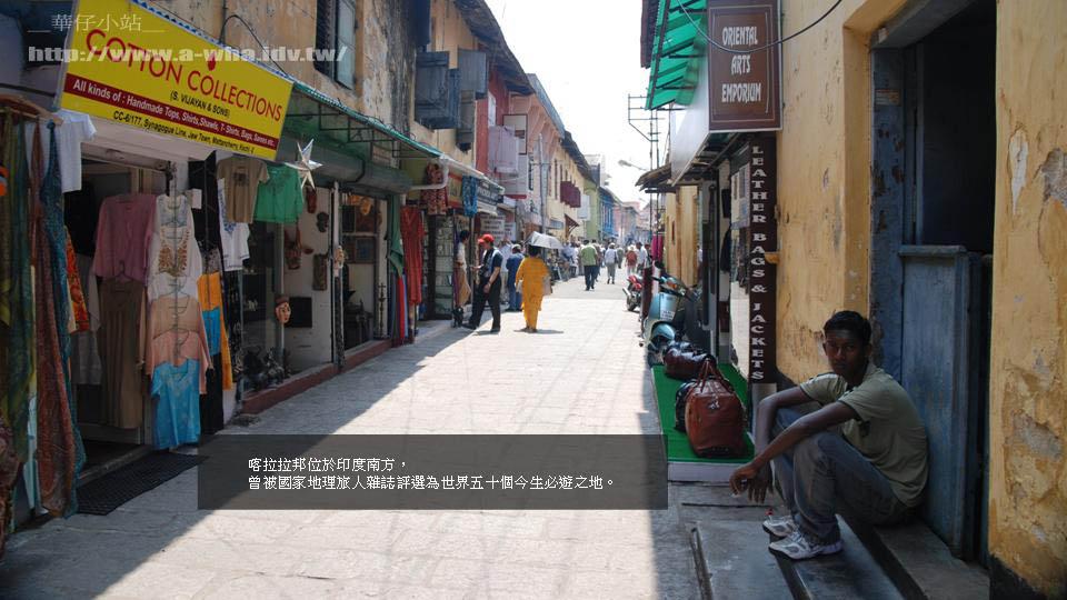 華仔小站a-wha的旅行相簿-喀拉拉邦風情∼科欽COCHIN