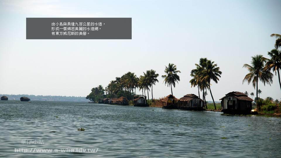 華仔小站a-wha的旅行相簿-喀拉拉邦風情∼庫瑪拉孔KUMARAKOM