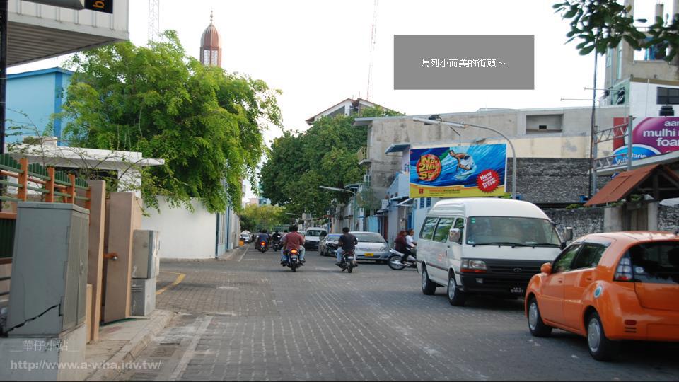 華仔小站a-wha的馬爾地夫旅行相簿 旅行遊記-