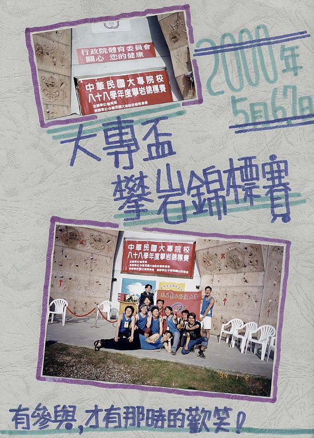 【台灣探險隊紀錄回顧】大專盃攀岩錦標賽~2000年活動記錄