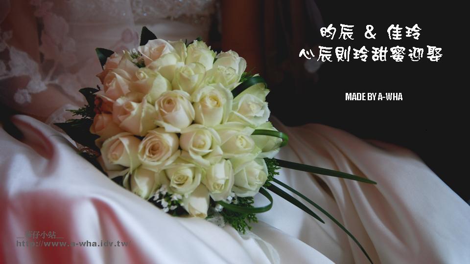"""昀辰&佳玲 """"心辰則玲""""迎娶紀錄"""