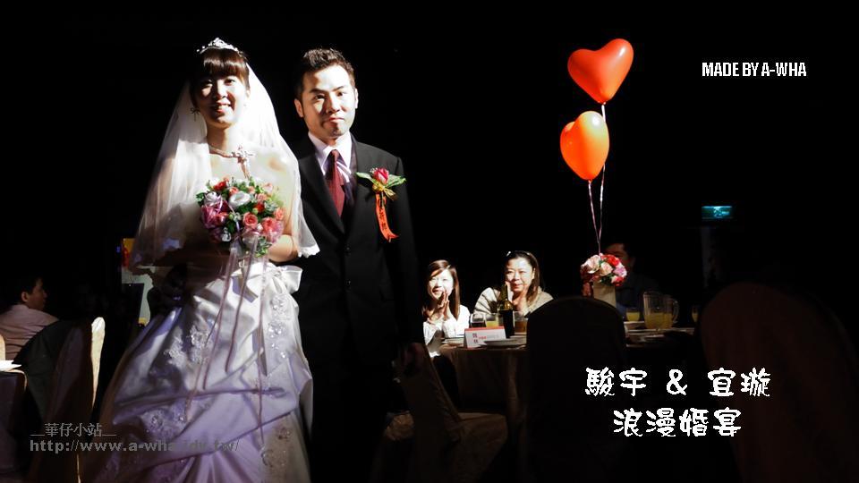 駿宇&宜璇 浪漫婚宴紀錄