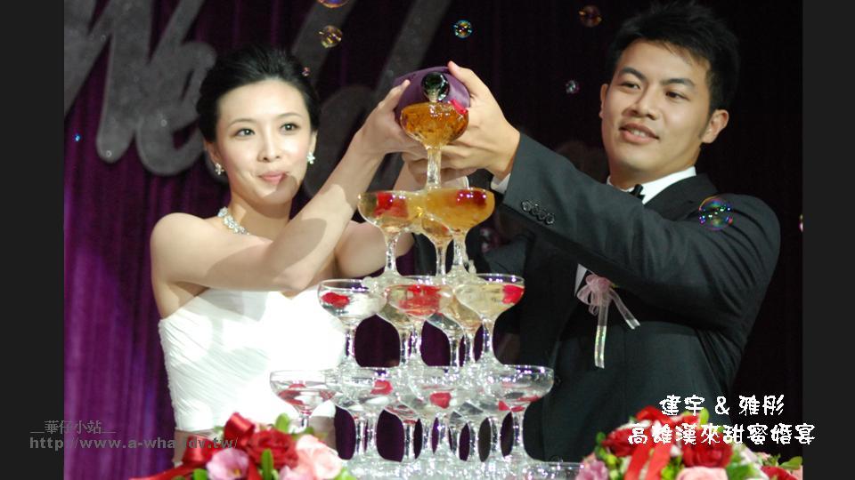 建宇&雅彤 高雄漢來甜蜜婚宴