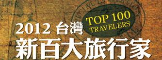 2012新台灣百大旅行家比賽《印象100‧愛在克羅埃西亞》克羅埃西亞蜜月 A-WHA & KATE 不低調夫妻粉絲團