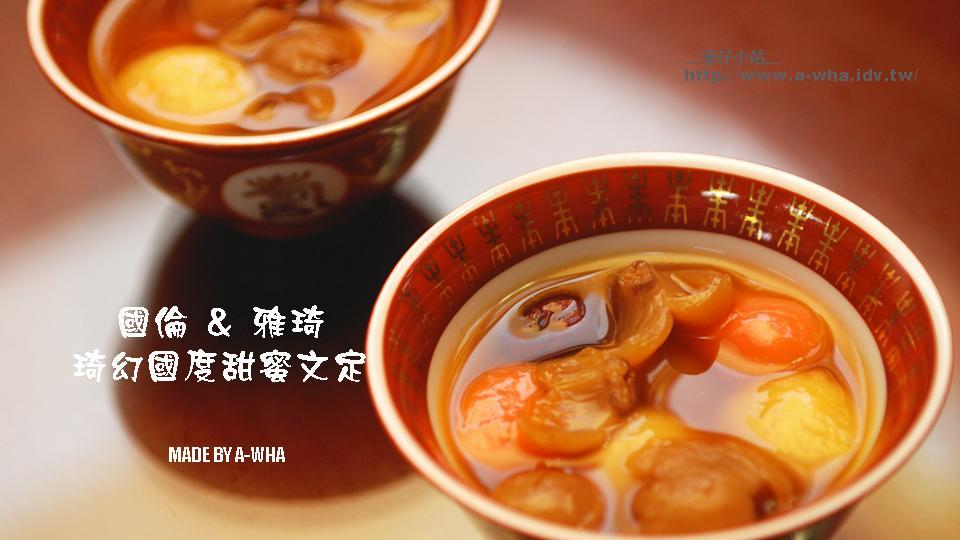"""國倫&雅琦 """"琦幻國度""""甜蜜文定紀錄"""